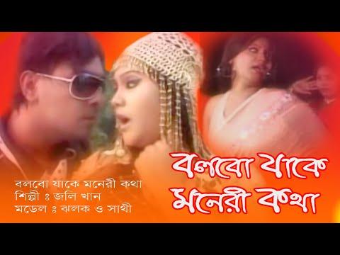 বলবো যাকে মনেরী কথা bangla music video।bangla music video 2020।official music video2020। Mahim Music