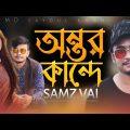বাংলা রেপ গান ২০২১ || Samz Vai || Bangla music video by random sakib || Bangla rap gaan 2021
