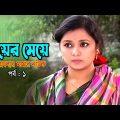 Gayer Meye | গাঁয়ের মেয়ে | Mir Sabbir | Farhana Mili | Shoshi | Bangla Natok 2020 | Ep-1