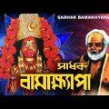 Sadhak Bamakhyapa | সাধক বামাক্ষ্যাপা | Bengali Movie | Gurudas Banerjee
