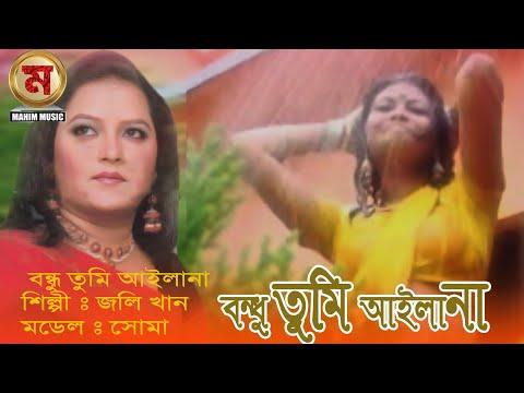 বন্ধু তুমি আইলানা bangla music video।bangla music video 2021।official music video2021। Mahim Music