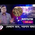 ভেজাল রডে, সয়লাব বাজার  |  9 Investigation | Episode – 20