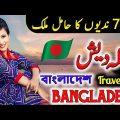 Travel to Bangladesh|Full Documentary and History About Bangladesh In Urdu & Hindi |بنگلہ دیش کی سیر