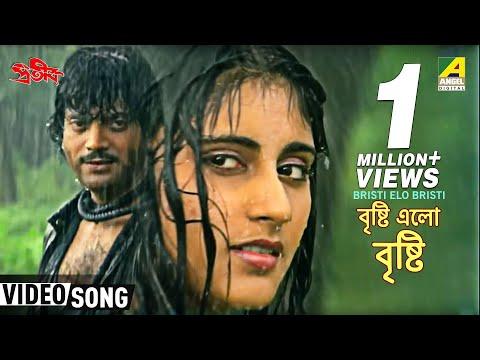 Bristi Elo Bristi   Prateek   Bengali Movie Song   Lata Mangeshkar