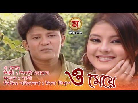 ও মেয়ে bangla music video।bangla music video 2020।official music video2020। Mahim Music