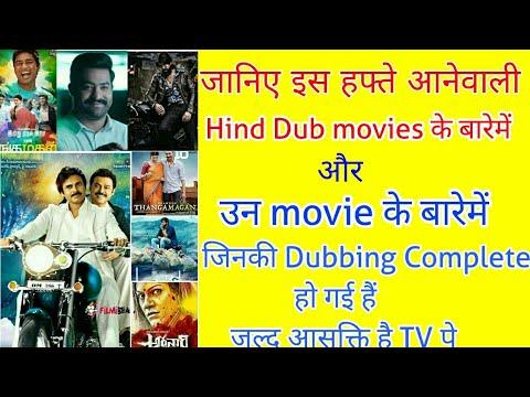 New Hindi dubbed movie News September | Jai luva kush trailer Release date