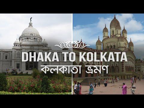Dhaka to kolkata Tour by Road  | কম খরচে কলকাতা ভ্রমণ | BANGLADESH TO INDIA