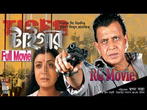 Tiger Full Movie Bengali 2007 Mithun Chakraborty and Debashree Roy