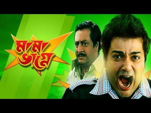 Bangla full movie mama bhagne-  মামা ভাগ্নে বাংলা মুভি