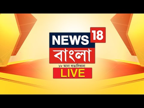 News 18 Bangla LIVE   News18 Bangla Khobor  বাংলা খবর Live   নিউজ ১৮ বাংলা খবর