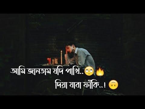 Bangla Music Video Song 2021   Ami Jantam Jodi Pakhi   AT Adnan   New Sad Music Video Song