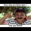 Chor Sleeping Time   চোরের ঘুমানোর সময় । Dr. Azaz, Tarek Shapon । Bangla Natok Short Funny Clip 2020