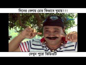 Chor Sleeping Time | চোরের ঘুমানোর সময় । Dr. Azaz, Tarek Shapon । Bangla Natok Short Funny Clip 2020