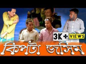 হাসির নাটক || কিপটা জসিম || Banga Comedy || Bangla Natok || Korimgonji Natok Local