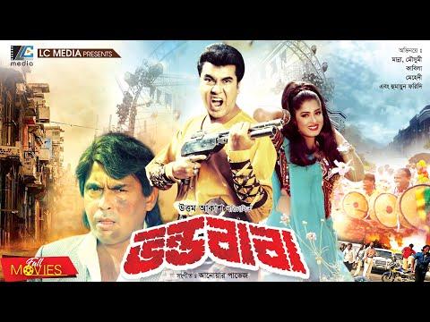 ভন্ড বাবা | Vondo Baba | Manna | Moushumi | Humayan Faridi | Bangla Full Movie