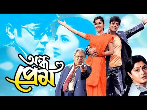 Andha Prem | অন্ধ প্রেম | Bangla full Movie | Prosenjit Chatterjee, Rachana Banerjee, Laboni Sarkar