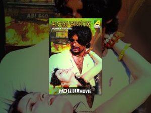 Maner Ajante | মনের অজান্তে | Bengali Movie | Sanju, Dolon
