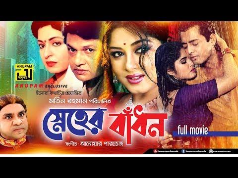 Sneher Badhon | স্নেহের বাঁধন | Moushumi, Omor Sani, Shabana & Alamgir | Bangla Full Movie