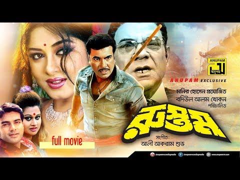 Rustom | রুস্তম | Manna & Moushumi | Bangla Full Movie
