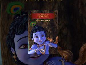Little Krishna – Vrindavan Ka Dulara –  वृन्दावन का दुलारा