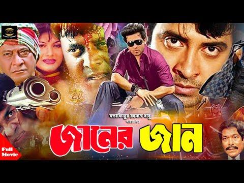 Janer Jaan-জানের জান | Shakib Khan | Munmun | Dipjol | Razzak&Rajib | Bangla Full Movie