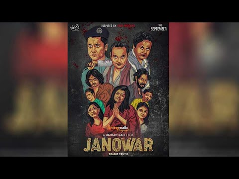 Janoyar (জানোয়ার) full movie Bangla 2021