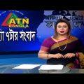 এটিএন বাংলা সন্ধ্যার সংবাদ | ATN Bangla News at 7pm | 25.08.2019