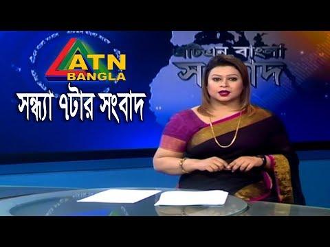এটিএন বাংলা সন্ধ্যার সংবাদ   ATN Bangla News at 7pm   25.08.2019