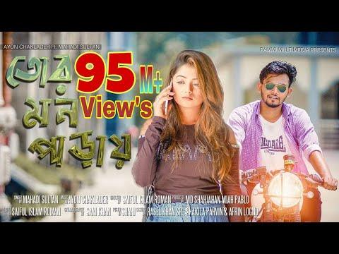 Tor Mon Paray   Ayon Chaklader ft Mahdi Sultan   Rasel and Shakila   Bangla New song