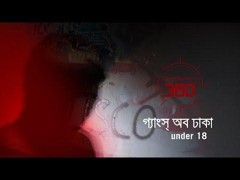গ্যাংস অব ঢাকা | Investigation 360 Degree | EP 130