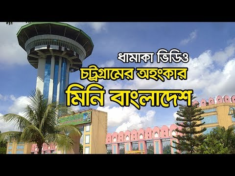 Mini Bangladesh Chittagong । Shadhinata Complex । মিনি বাংলাদেশ চট্টগ্রাম