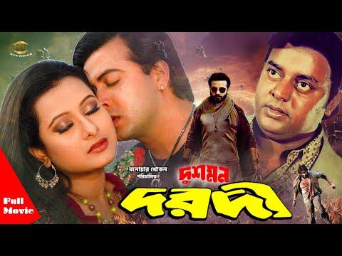 Dushmon Dorodi | দুশমন দরদী | Shakib Khan | Purnima | Dipjol | Bangla Full Movie