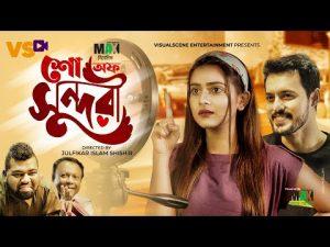 Show of Sundory | শো অফ সুন্দরী | Tanjin Tisha | Irfan Sajjad | Bangla Natok 2021