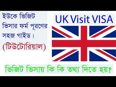 How to Fill Up UK VISA Application form from Bangladesh ?  #UKVisitVISAfromBangladesh