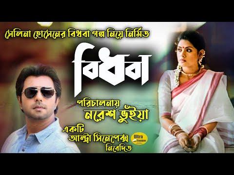 Bidhoba | বিধবা | Apurba | Nusrat Imroz Tisha | Bangla Natok 2020