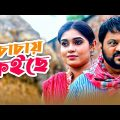 Chachay Koiche | চাচায় কইছে | Bangla Natok | Mir Sabbir | Mim | New Comedy Natok 2021 | Nagorik TV