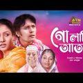 Golapi Ator | গোলাপি আতর | Anisur Rahman Milon | Runa Khan | Bangla Natok 2021