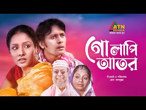 Golapi Ator   গোলাপি আতর   Anisur Rahman Milon   Runa Khan   Bangla Natok 2021