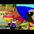 Lusi Pusi | লুসি পুসি | Machher Phandey | Bangla Cartoon Video