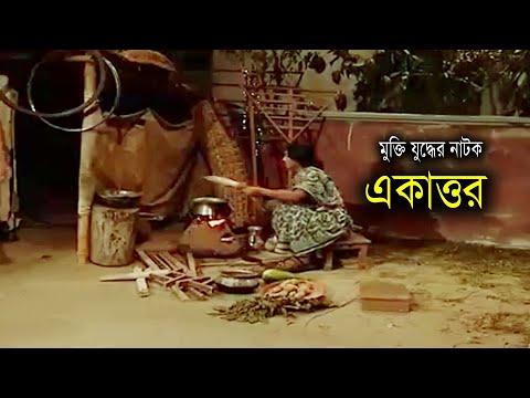মুক্তি যুদ্ধের নাটক একাত্তর   Ekattar   Sacchu   Dipa   Bangla Natok
