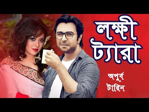 Lokhhi Tera   Apurba   Tarin   Natok   Bangla Natok 2021   Ft Apurbo    Amr telefilm