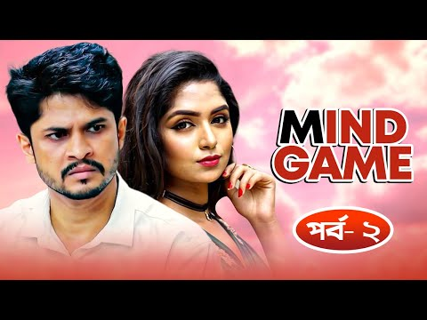 Mind Game   মাইন্ড গেইম   ২য় পর্ব   Bangla Natok   Niloy Alamgir   Heme   New Bangla Natok