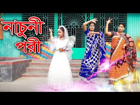 নাচুনী পরী   নতুন নাটক   Nachuni Pori   Bangla Natok 2020  