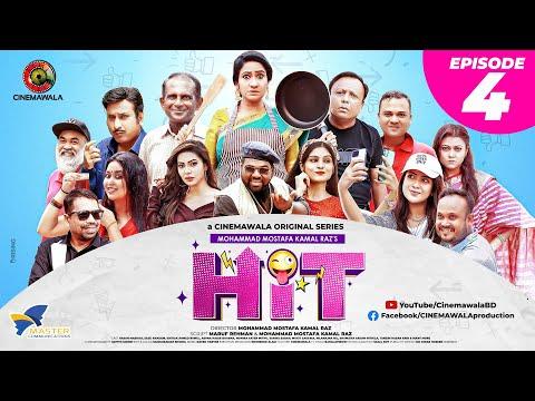 Mega Serial : HIT (হিট)    Episode 04    CINEMAWALA ORIGINAL SERIES    Bangla Natok 2021