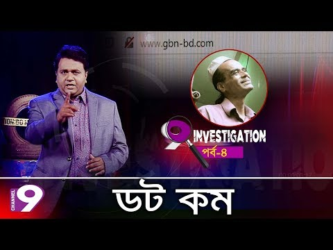 ডট কম | 9 Investigation | Episode – 4
