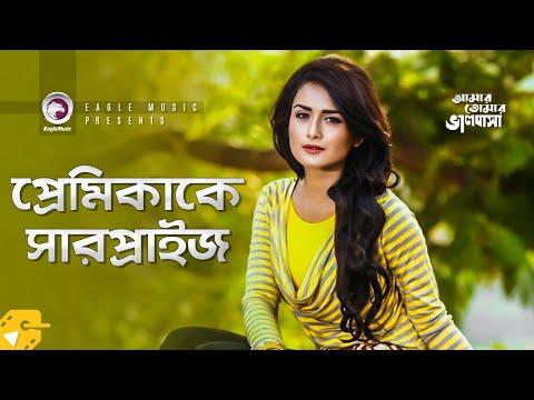 প্রেমিকাকে সারপ্রাইজ   Monoj   Nadia   Bangla Natok Scene   Girlfriend Boyfriend