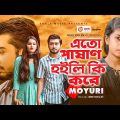Eto Pashan Hoili Ki Kore | Moyuri | Bangla new Song 2020 | Official Video | Eagle Music