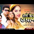 Shami Strir Wada | স্বামী স্ত্রীর ওয়াদা | Shakib Khan, Shabnur & Rumana | Bangla Full Movie