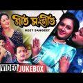 Geet Sangeet | গীত সঙ্গীত | Bengali Movie Songs Video Jukebox | Abhishek, Chumki Chowdhury