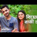 বিয়েতে রাজী হও   Zaher Alvi   Mahima   Bangla Natok Scene   Bhalobasar Karagar